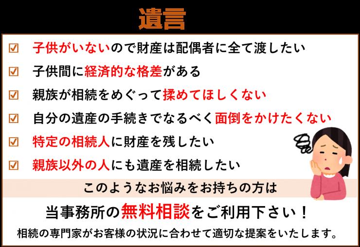 遺言作成におけるお悩み